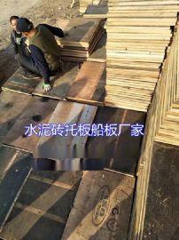 水泥砖船板托板销售价格