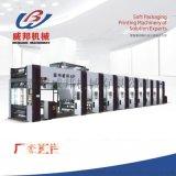电子轴凹版印刷机(250米/分钟)