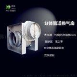 生產中電DPT分體式管道換氣扇