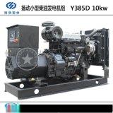 10KW扬动小型发电机组,小型发电机10kw 扬动柴油发电机 家用小型备用单相三相发电机10kw