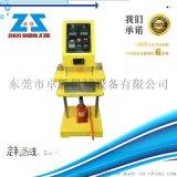 实验室小型手动压片机/*化机/成型*化机/科研用*化机