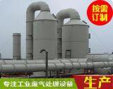 惠州有机废气处理pp喷淋塔酸雾洗涤塔