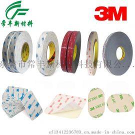 3M双面胶 3M胶带 汽车专用胶贴 超强力双面胶 无痕