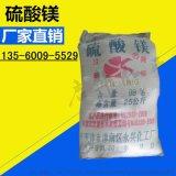 厂家直销高品质硫酸镁工业复合肥用