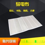 隔離電磁波防輻射 導電布膠 導電布膠帶