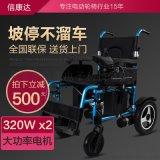 信康達XKD111電動輪椅車老人殘疾人代步車