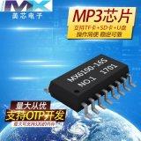 MX6100-16S MP3解码芯片IC MP3芯片F卡U盘 MP3解码方案 语音芯片