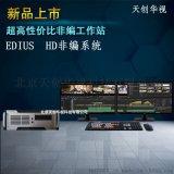 天创华视所出售的非编系统预装全新EDIUS 9