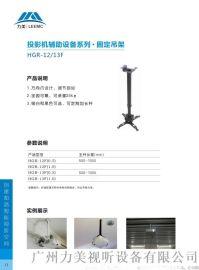 投影机固定吊架HGR-12/13F