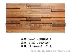 东莞市海敏公司凹凸形实木马赛克海容HMR18