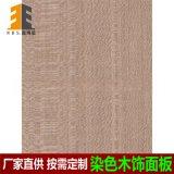 免漆飾面板,染色木KOTO,護牆板,uv塗裝板