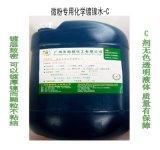 金剛石粉化學沉鎳劑 鍍鎳耐腐蝕氧化鋁微粉鍍鎳