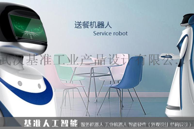 武汉机器人外观设计,机器人工业设计,机器人设计公司图片