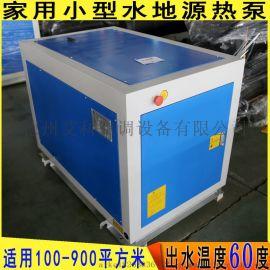 家用水源熱泵,進口壓縮機,煤改電採暖制冷