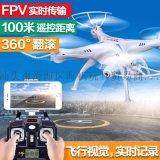 司马X5SW遥控飞机 航拍四轴飞行器 无人遥控飞机模型 FPV实时传输