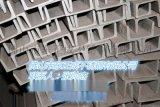 优质304不锈钢槽钢,不锈钢槽钢生产厂家