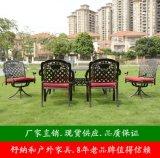 上海铸铝桌椅厂家 供应户外种型号户外桌椅 种类全 价格低