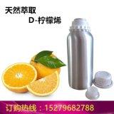 泰诚供应D-柠檬  橙油分馏提取优质d-柠檬烯