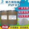 荣禾新材料 聚乙烯吡咯烷酮 PVPK17 k17