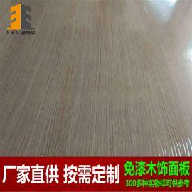 天然免漆白橡木饰面板,家具板,衣橱柜门板