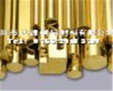 东莞H65黄铜棒制造商