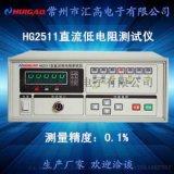 匯高HG2511直流低電阻測試儀