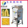 专业生产自动鲜甜玉米脱粒机