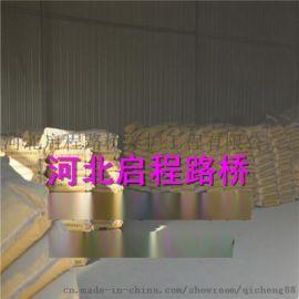 【橋面防水施工】 壓漿料廠家 河北啓程路橋