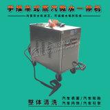 闯王手推车型电加热蒸汽清洗机 手推车蒸汽洗车机