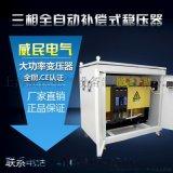 日本设备专用SG-50KVA/KW三相干式变压器/伺服变压器380V转变220V