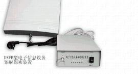 DXFB电子信息设备保密装置(机房干扰器)