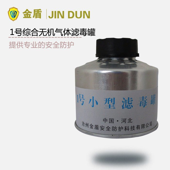 1号滤毒罐 综合无机气体滤毒罐
