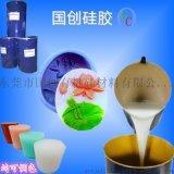 揚州手工皁模具專用硅膠原材料廠家