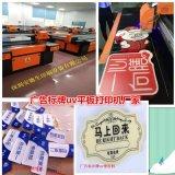 深圳做广告标识牌uv平板打印机厂家有哪些?