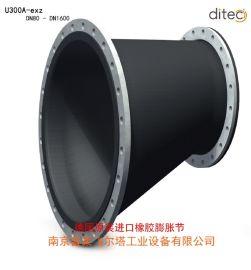 变径锥形橡胶膨胀节(补偿器)U300A-exz可定制德国原装进口通用型变径橡胶膨胀节