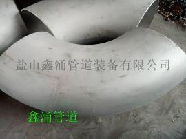 杭州鑫涌|煨制304白钢弯头|推制碳钢大无缝弯头
