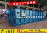 溶气气浮机设备 定制污水处理气浮设备 厂家生产平流式溶气气浮机