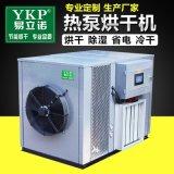 海带空气能热泵智能烘干机