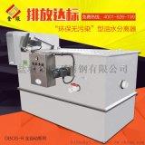 SUS304不锈钢隔油池、全自动油水分离器 饭店油水分离设备 自动排油油水分离器