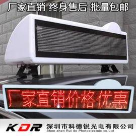 科德銳KDR-顯示屏LED車載屏出租車頂燈屏駕校考試車頂屏公交線路屏後窗屏生產廠家