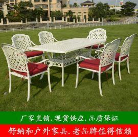上海户外具铸铝桌椅 户外防腐防晒休闲桌椅