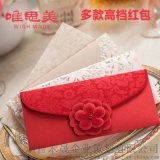 唯思美個性創意結婚紅包 新年利是封