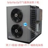 空气能热泵烘干机空气能热泵烘干机