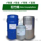 石竹烯CAS87-44-5