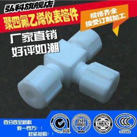 厂家供应 纯四氟弯头、三通、接头纯聚四氟乙烯管件*