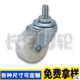 供应塑料脚轮子 1.25寸白PP丝杆万向脚轮 厂家电器脚轮CC-2001