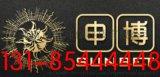 申博私网13185444448