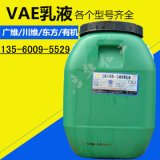 北京华表 VAE705 BJ-707胶水 乙烯共聚乳液 防水乳液