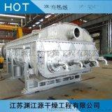 KJG系列空心浆叶干燥机 污泥专用干燥机
