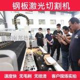 深圳钢板激光切割机厂家 邦德激光免费打样
